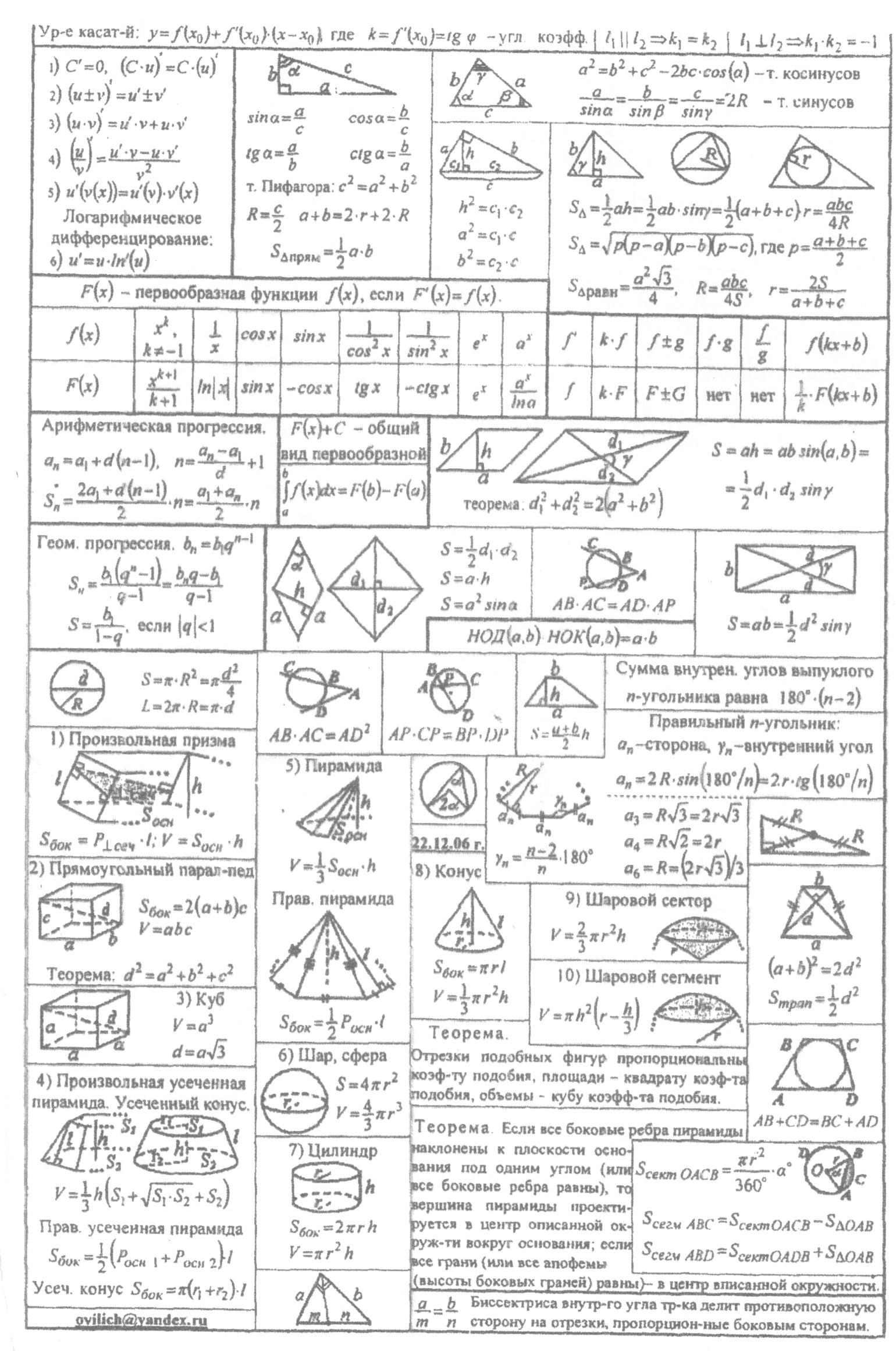 Стереометрия 10 класс рабинович
